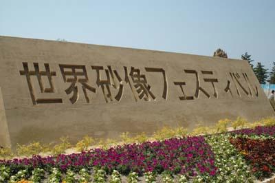 世界砂像フェスティバル1