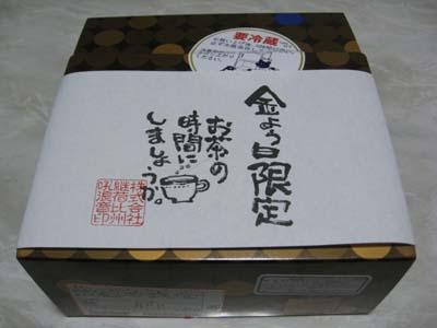 お土産 神戸編1