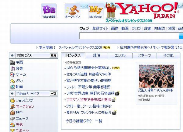 20090207yahoo.jpg