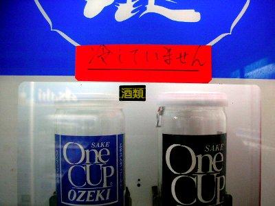 ワンカップ自販機