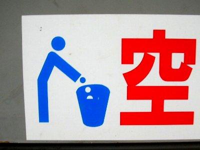 ゴミ捨てピクトさん