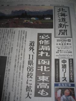 函館~北高ああ栄あれ~