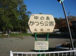 かつら公園