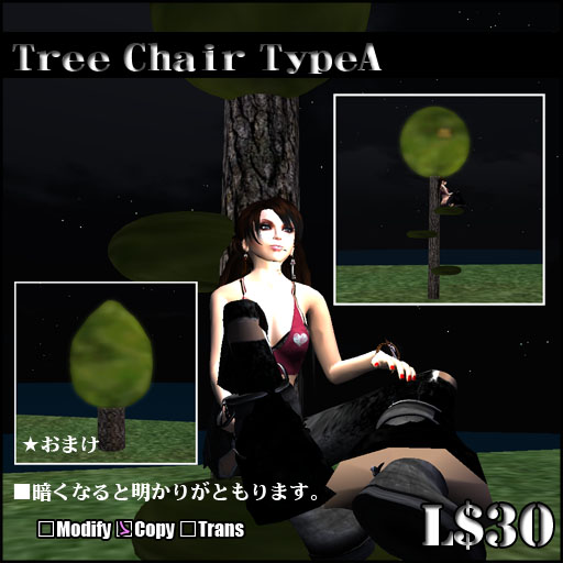Tree Chair TypeA