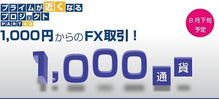 1000通貨
