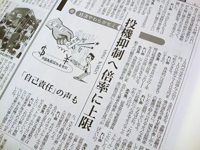 FX新聞記事
