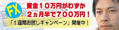 ありがとう!700万円記念!今なら1週間お試しキャンペーン開催中!飯島章弘の「FXEZ(エフエックス★イージー)」