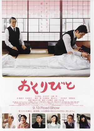 映画【おくりびと】