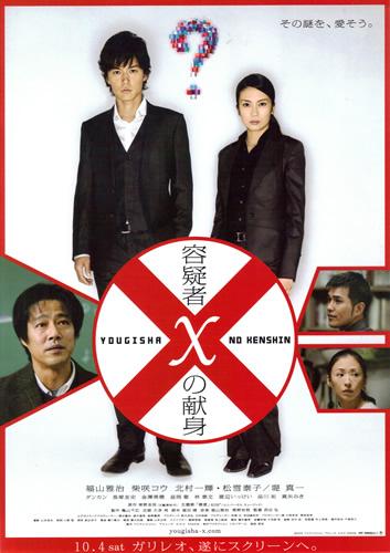 映画【容疑者Xの献身】