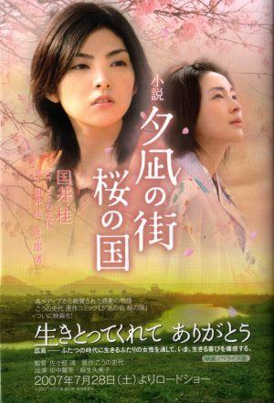 映画【夕凪の街 桜の国】