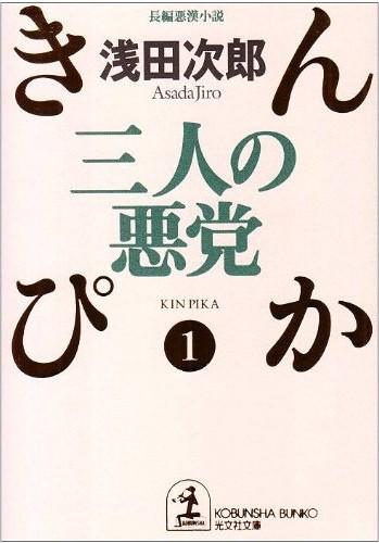 浅田次郎【三人の悪党(1)きんぴか】