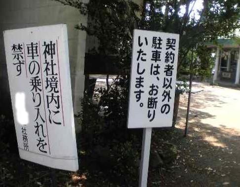 神社の経営も大変なんだろうか 境内を駐車場にするとは