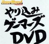 ファミ通DVDビデオ やり込みゲーマーズ(番組)