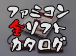 ファミコン全ソフトカタログ(面白)