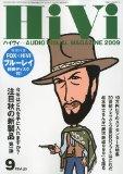 HiVi (ハイヴィ) 2009年 09月号 [雑誌]