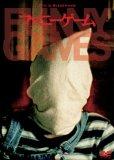 ファニーゲーム [DVD]
