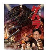 長髪大怪獣 ゲハラ [Blu-ray]