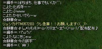 チャット【誤字】\_(*´皿`*)注目!