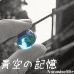 aozora_600x600.jpg
