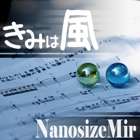 music_kimihakaze450.jpg