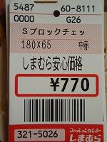 PB180774.jpg