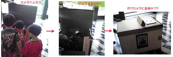 2008.9.20.カメラへ入ろう3連