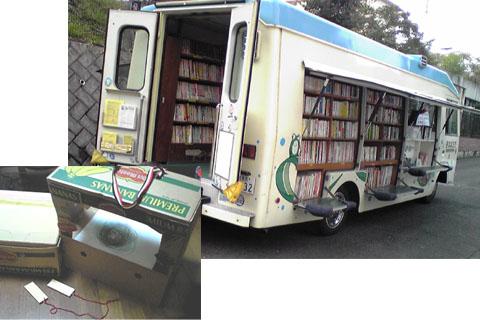 2008.10.1.移動図書カーと紙芝居と