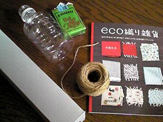 2009.1.23.eco編み本とPA0_0611