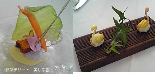 2009.3.10.500x 野菜デザート美しすぎて・・