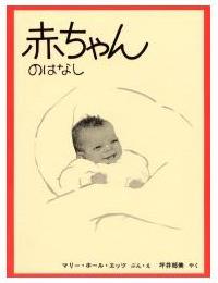 2009.5.21.赤ちゃんのは のコピー