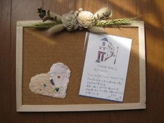 2009.9.6.西本さんへボードIMG_21 のコピー 320x