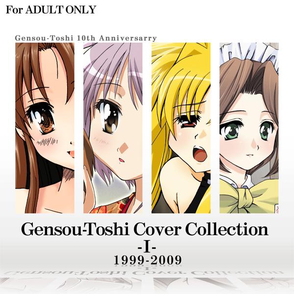 夏コミ新刊CG集「Gensou-Toshi Cover Collection」