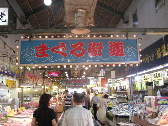 焼津お魚センター