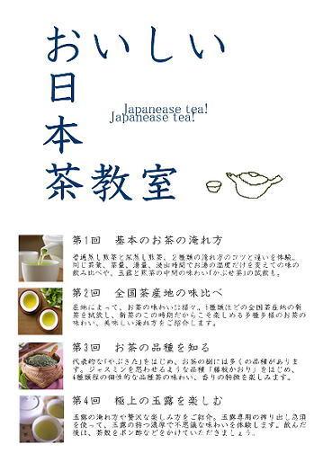 日本茶教室案内(1)