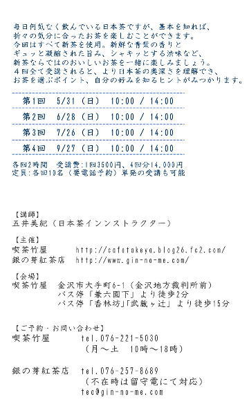 日本茶教室案内(2)