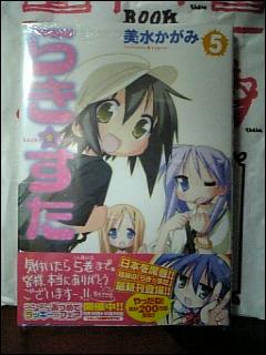 らき☆すた第05巻