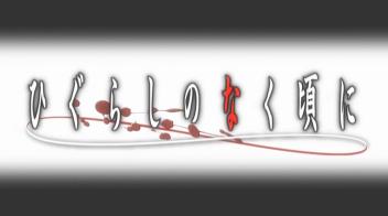 [ひぐらし] タイトルロゴ