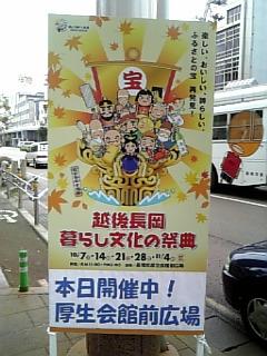 暮らし文化の祭典