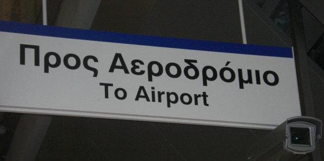 しばらくなくなる空港行き