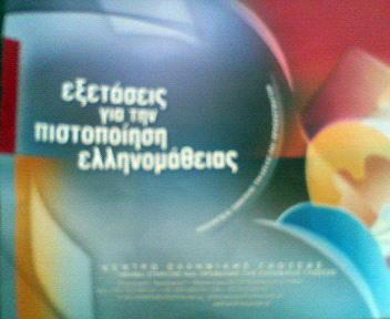 ギリシャ語能力検定試験