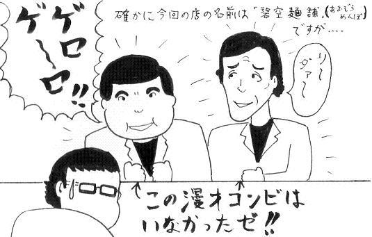 碧空麺舗8