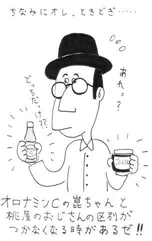 なおじ12