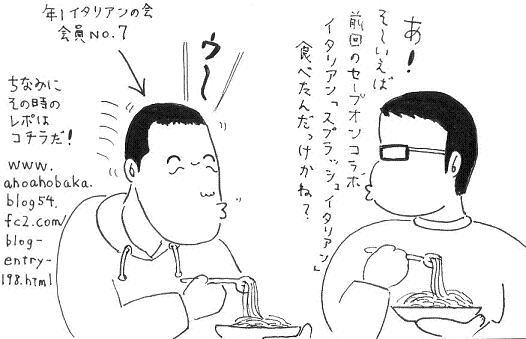 辛口カレーイタリアン7