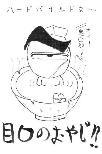 ゴルゴ風・目玉のおやじ