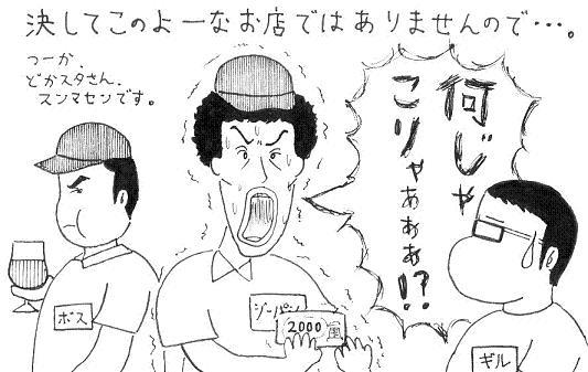 どかスタ11
