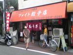 ファイト餃子4