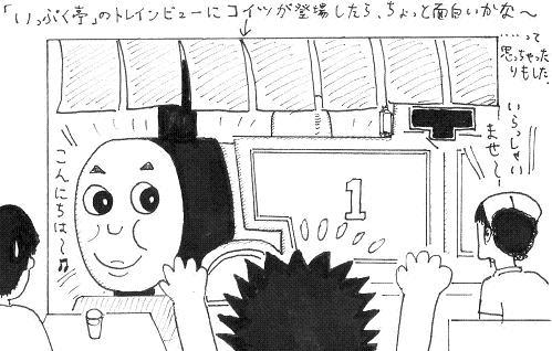 いっぷく亭14