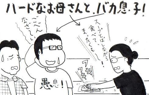 たつみ喜心9