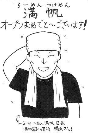 太田満帆24