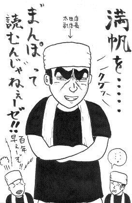 太田満帆5